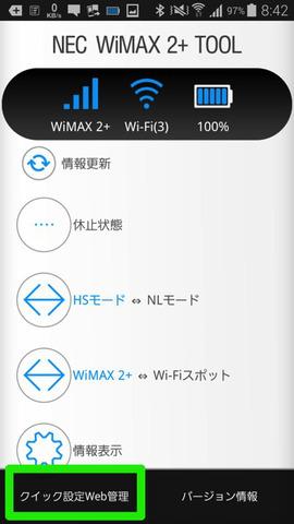 アプリ起動」→「Menu」→「クイック設定Web管理