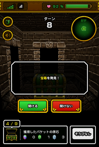 mineo-dungeon-006