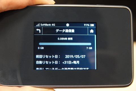 190510_softbank_802zt_08