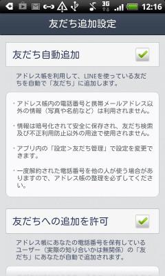 【LINE講座:登録編】自動追加