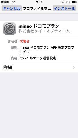 150908_mineo_14
