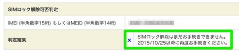 151019_KDDI_SIM_Unlock