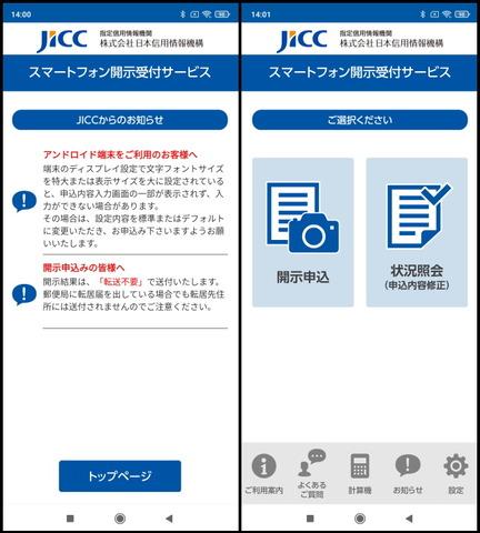 210217_jicc_appli_02_640