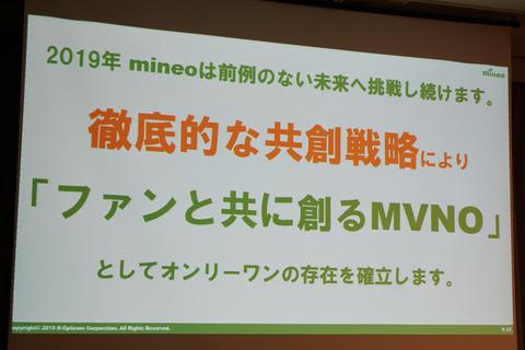 mineo-201902-012
