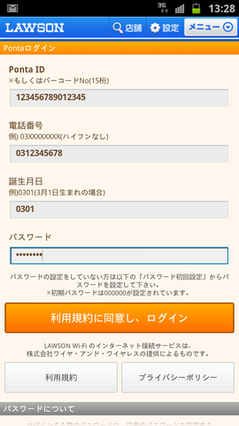 lawson_wifi_password_005