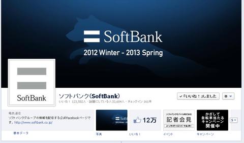 120923_softbank_2012winter_02