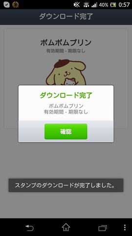 140124_line_pepaid_card_sp_app_04_960