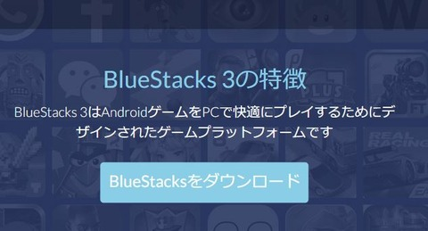 bluestacks3-setup-01