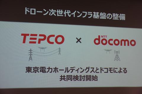 docomo-drone-011