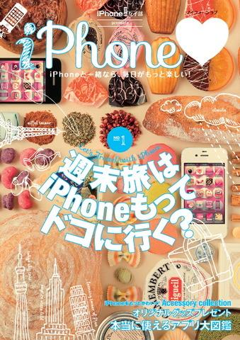 120831_iphone_jyoshibu_02