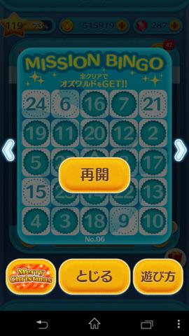 141221_tsumtsum_eventcard_07