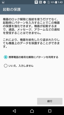 160610_xperiaxp_08