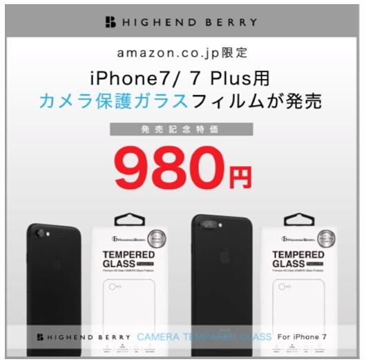 fe71d72e91 Amazonで人気No.1の「Highend Berry」からiPhone 7とiPhone 7 Plusに対応 ...