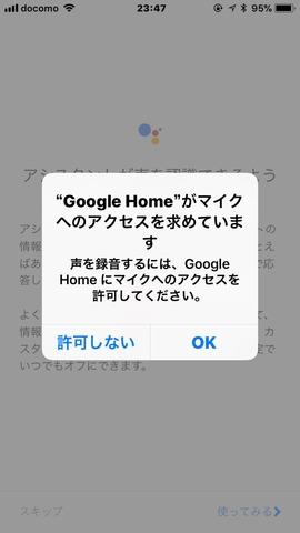 171209_googlehomemini_21