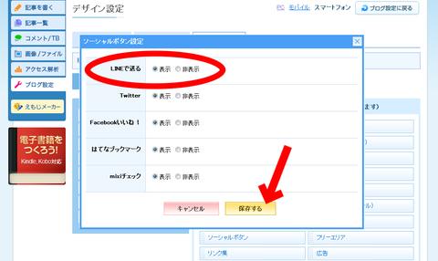 121219_ldblog_smartphone_line_03