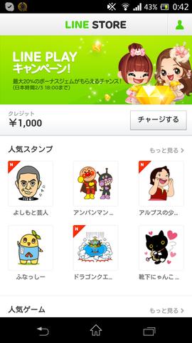 Screenshot_2014-01-24-00-42-33
