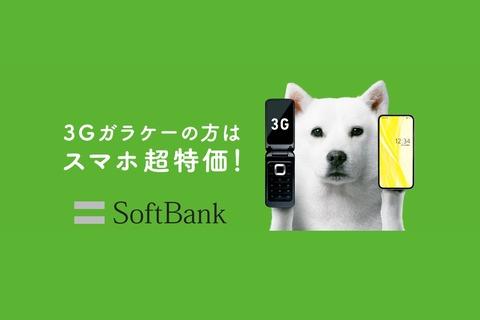携帯 番号 変更 ソフトバンク