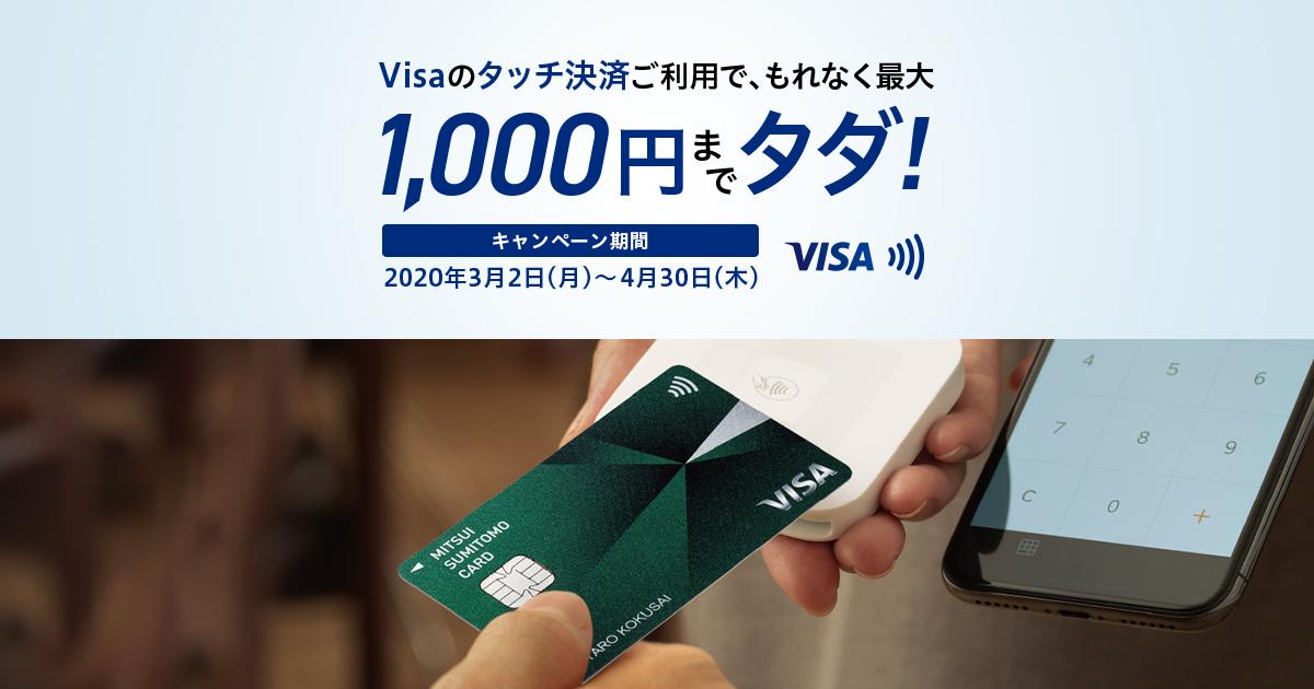 タッチ 決済 visa