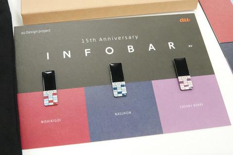infobarxv-017