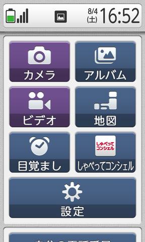 Screenshot_2012-08-04-16-52-29