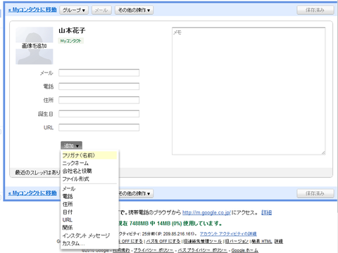 addressbook_003