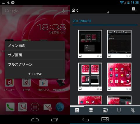 Screenshot_2013-04-23-18-38-43