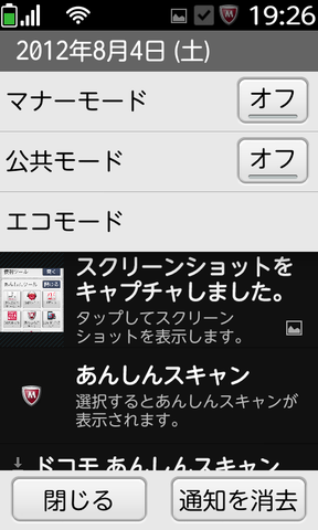 Screenshot_2012-08-04-19-26-15 (1)