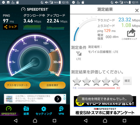 xperia-speedtest-009