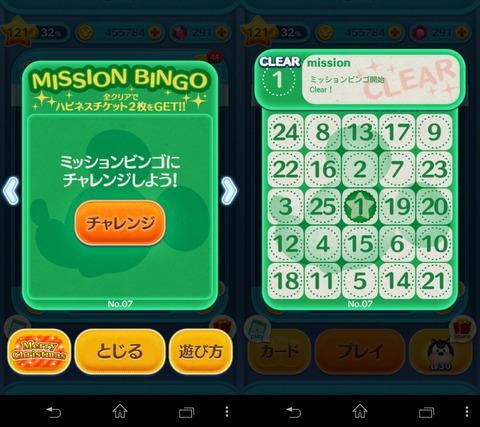 141226_tsumtsum_bingo_04_960