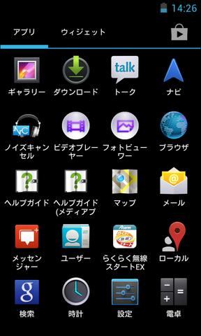 Screenshot_2012-11-05-14-26-48