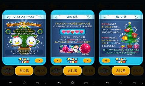 141216_tsumtsum_eventcard_04