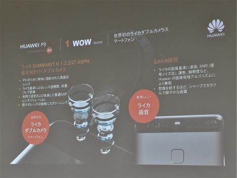 Huawei-osaka-fanmeeting_08