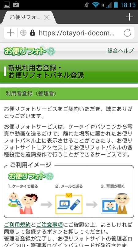 NTTドコモのフルセグ視聴もできる「フォトパネル06」を格安で購入 ...
