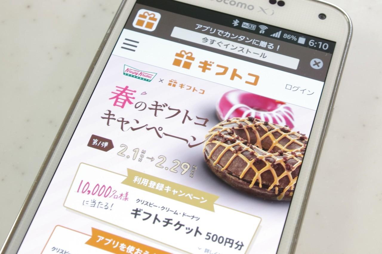 クリスピー クリーム ドーナツ アプリ