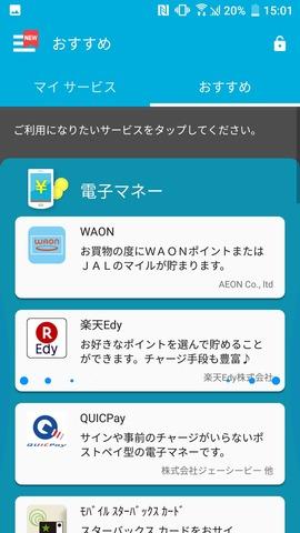 HTC U11 SIMフリー 15