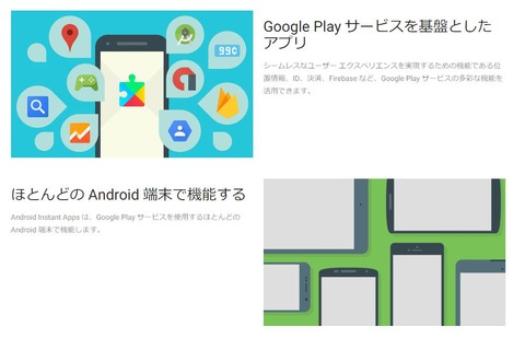 instant-apps-02