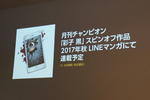 line-manga-2-019