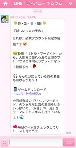 140827_tsumtsum_02_960