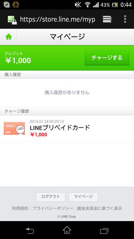 Screenshot_2014-01-24-00-44-14
