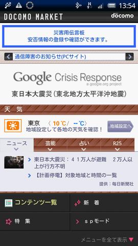 docomo_disaster_bbs_001