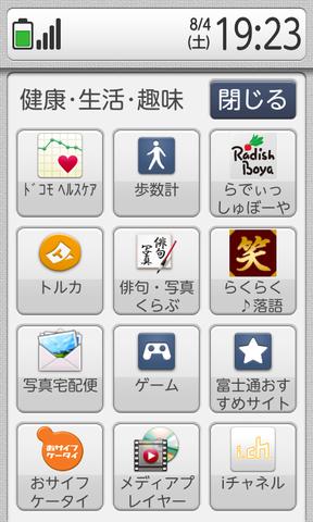 Screenshot_2012-08-04-19-23-20