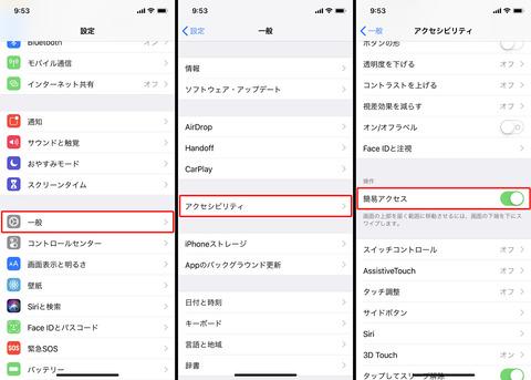 iphonexs-homebar-006