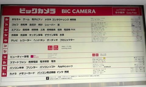 120710_bic_camera_07_960