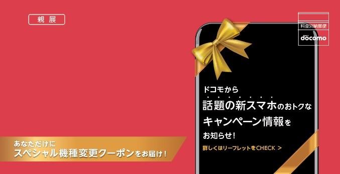 NTTドコモもiPhone 8・8 Plusなどの機種変更で最大5400円OFFになる ...