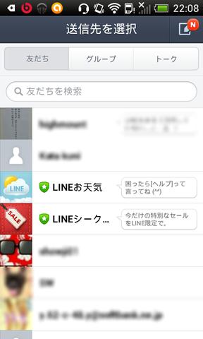 121219_ldblog_smartphone_line_07