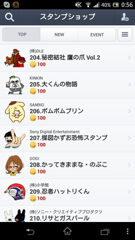 140124_line_pepaid_card_sp_app_01_960