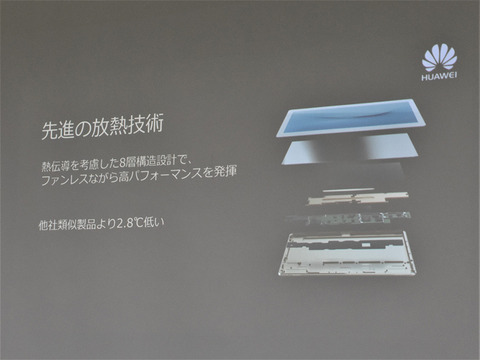 Huawei-osaka-fanmeeting_18