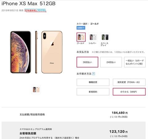 iphonexsmax512gb