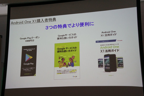 androidone-x1-012