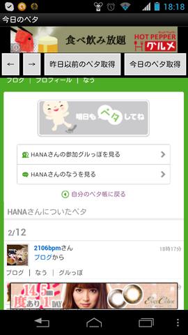 Screenshot_2013-02-12-18-18-53